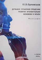Державне управління процесами розвитку інтелектуальної економіки в Україні, 2020