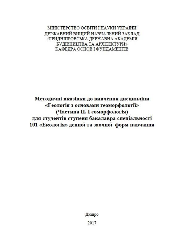 Методичні вказівки до вивчення дисципліни Геологія з основами геоморфології