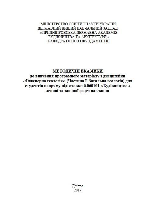 Методичні вказівки до вивчення програмного матеріалу з дисципліни ‹Інженерна геологія