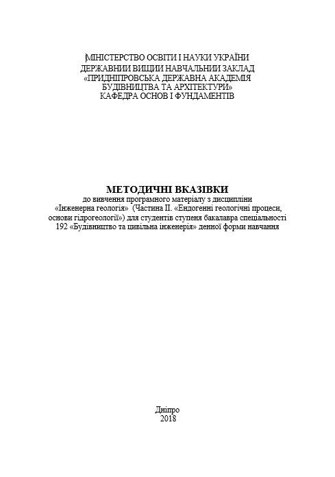 Методичні вказівки до вивчення програмного матеріалу з дисципліни Інженерна геологія