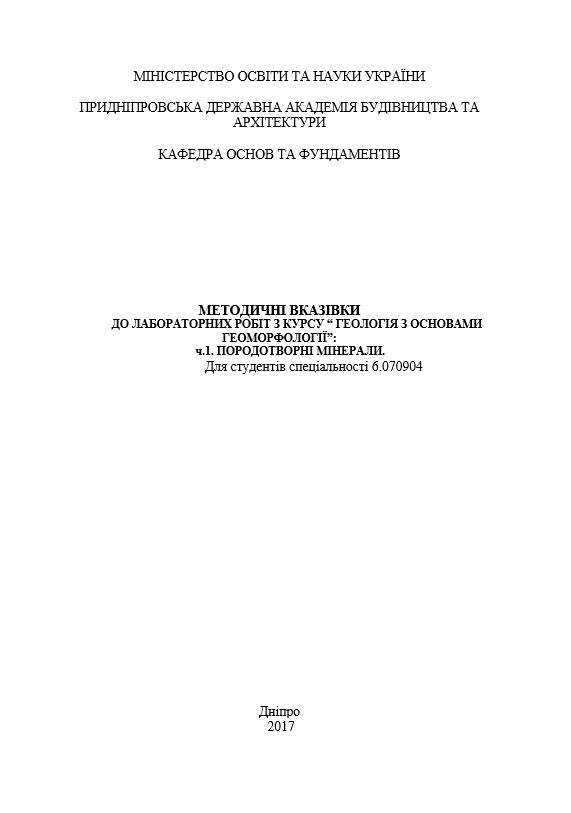Методичні вказівки до лабораторних робіт з курсу Геологія з основами геоморфології
