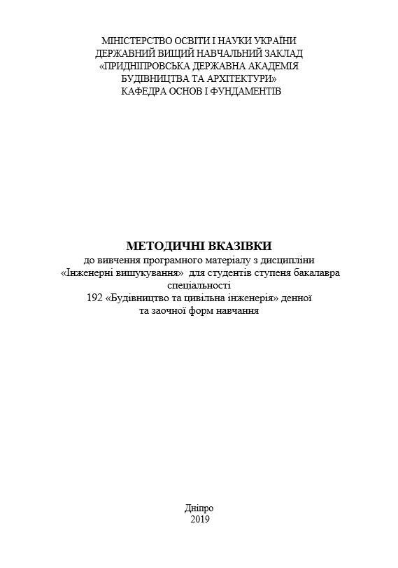 Методичні вказівки до вивчення програмного матеріалу з дисципліни Інженерні вишукування