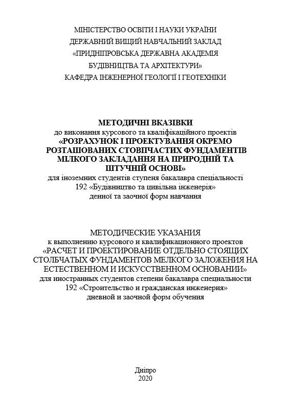 Методичні вказівки до виконання курсового та кваліфікаційного проектів Розрахунок і проектування окремо розташованих стовпчастих фундаментів мілкого закладання на природній та штучній основі