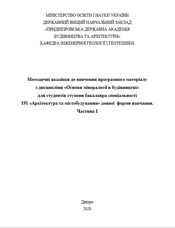 Mетодичні вказівки до вивчення програмного матеріалу з дисципліни Основи мінералогії в будівництві