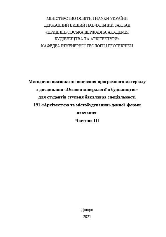 Методичні вказівки до вивчення програмного матеріалу з дисципліни Основи мінералогії в будівництві