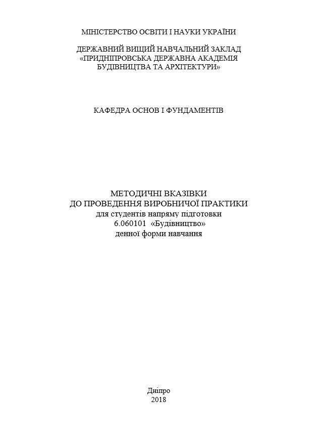 Методичні вказівки до проведення виробничої практики