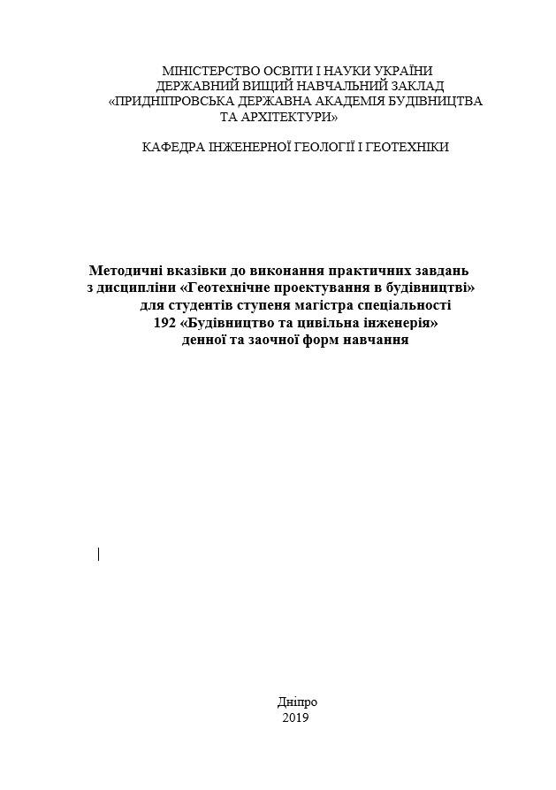 Методичні вказівки до виконання практичних завдань з дисципліни Геотехнічне проектування в будівництві