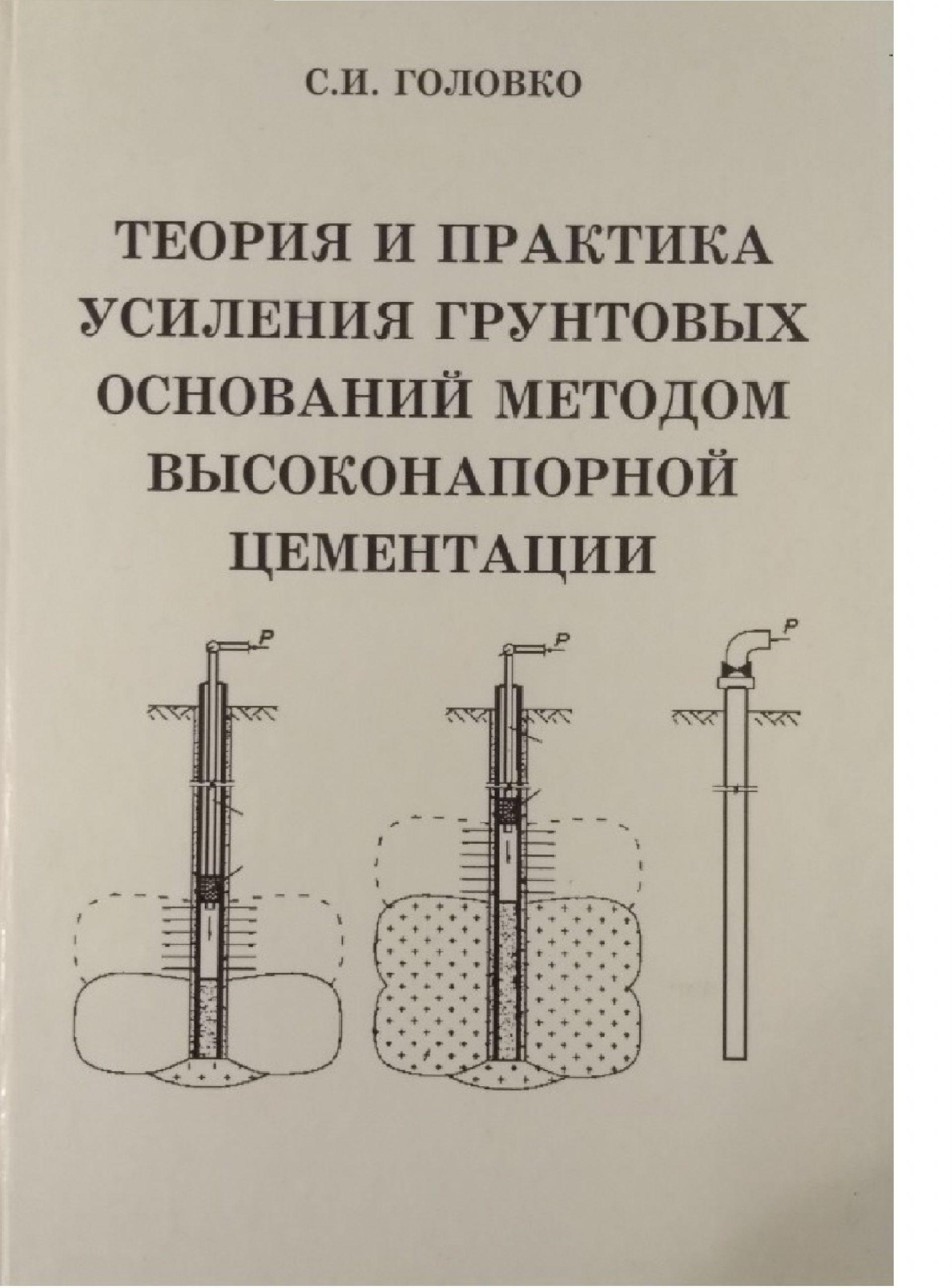 Теорія та практика підсилення грунтових основ методом високонапірної цементації