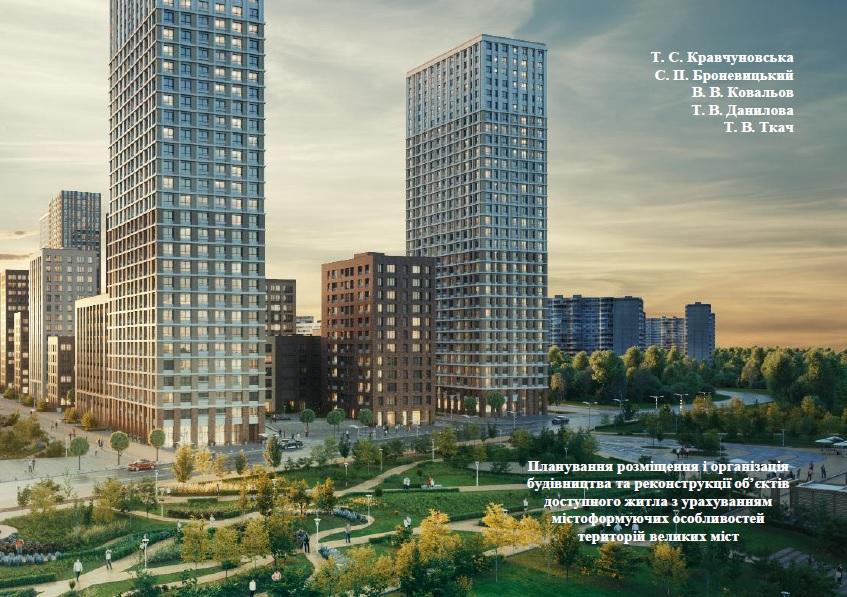 Планування розміщення і організація будівництва та реконструкції об'єктів доступного житла з урахуванням містоформуючих особливостей територій великих міст
