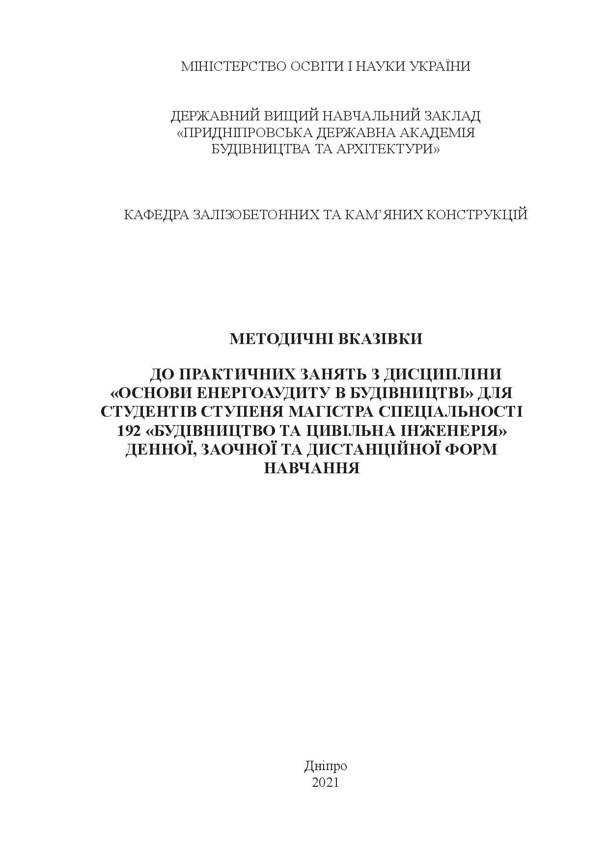 Методичні вказівки до практичних занять з дисципліни «Основи енергоаудиту в будівництві»