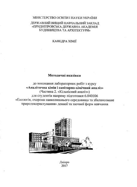 Методичні вказівки до виконання лабораторних робіт з курсу «Аналітична хімія і санітарно-хімічний аналіз» (Частина 2. «Кількісний аналіз»)