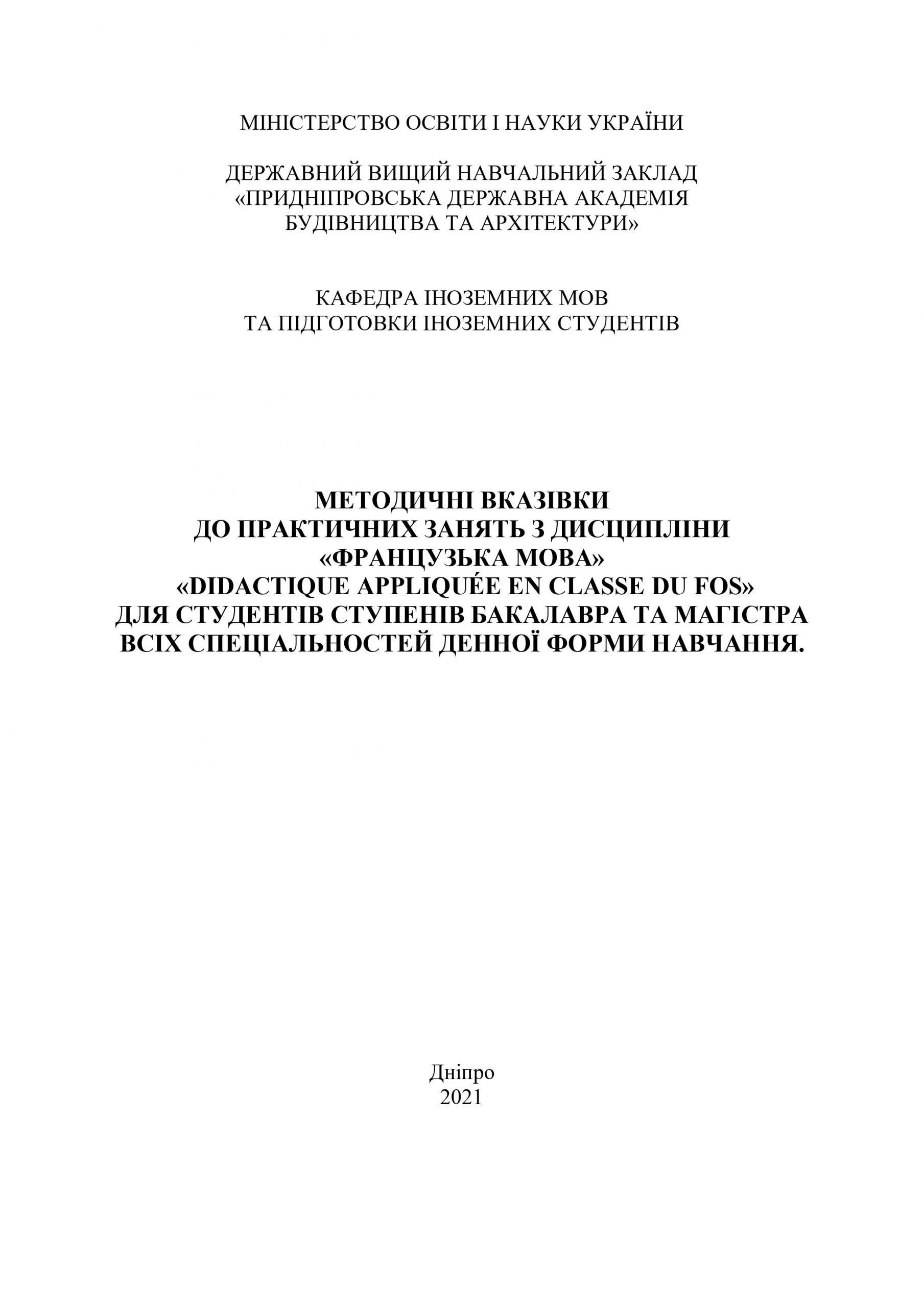 Методичні вказівки до практичних занять з дисципліни «Французька мова»