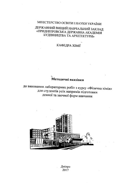 Методичні вказівки до виконання лабораторних робіт з курсу «Фізична хімія»