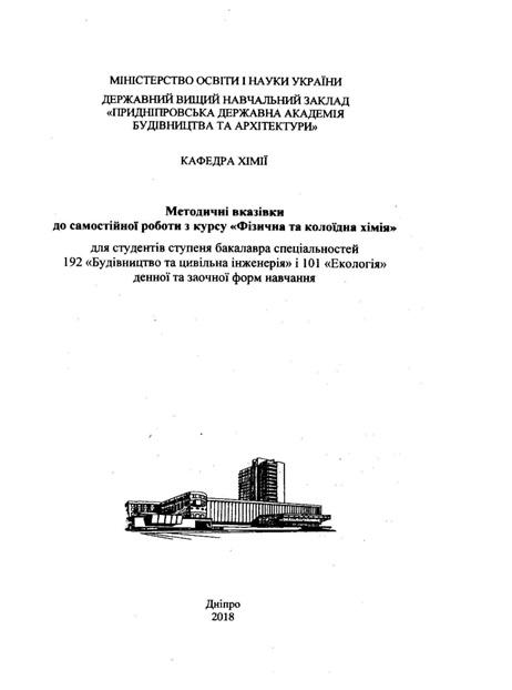 Методичні вказівки до самостійної роботи з курсу «Фізична та колоїдна хімія»