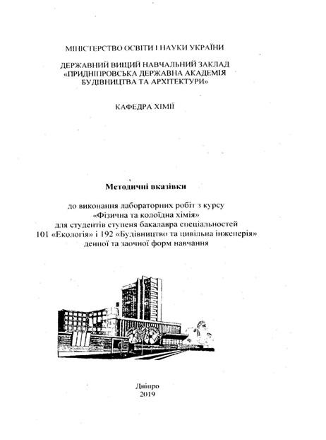 Методичні вказівки до виконання лабораторних робіт з курсу «Фізична та колоїдна хімія»