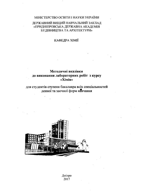 Методичні вказівки до виконання лабораторних робіт з курсу «Хімія»
