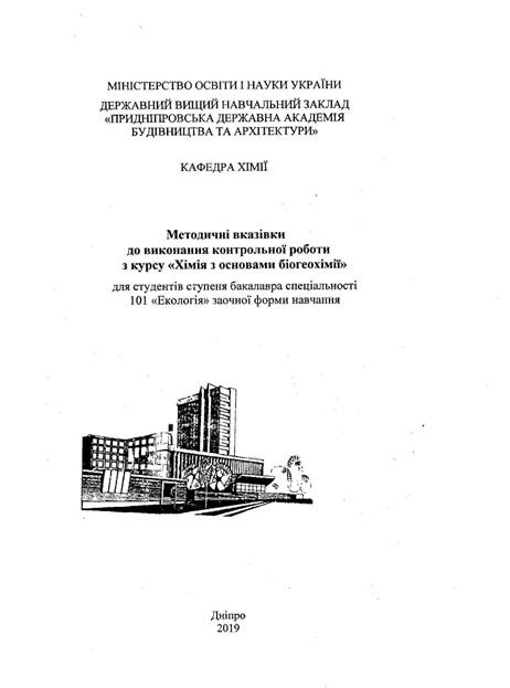 Методичні вказівки до виконання контрольної роботи з курсу «Хімія з основами біогеохімії»