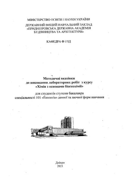 Методичні вказівки до виконання лабораторних робіт з курсу «Хімія з основами біогеохімії»