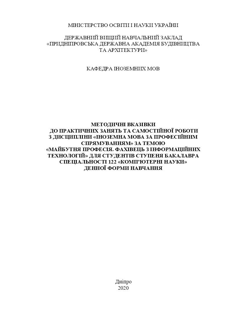 Методичні вказівки до практичних занять та самостійної роботи з дисципліни «Іноземна мова за професійним спрямуванням»
