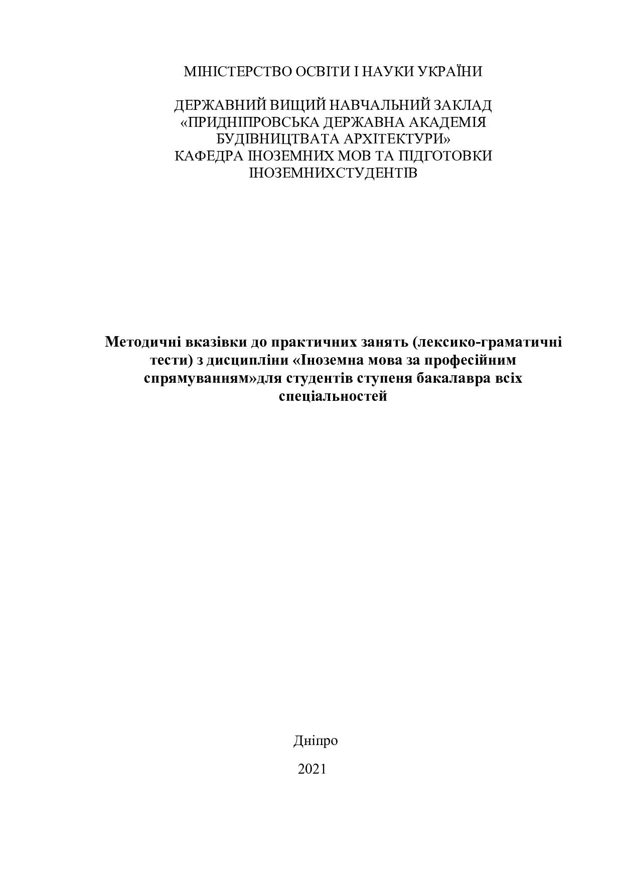 Методичні вказівки до практичних занять (лексико-граматичні тести) з дисципліни «Іноземна мова за професійним спрямуванням»