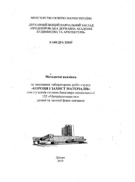 Методичні вказівки до виконання лабораторних робіт з курсу «Корозія і захист матеріалів»
