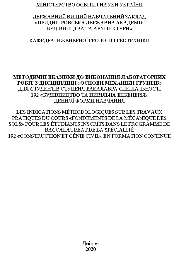 Методичні вказівки до виконання лабораторних робіт з дисципліни «Основи механіки ґрунтів»