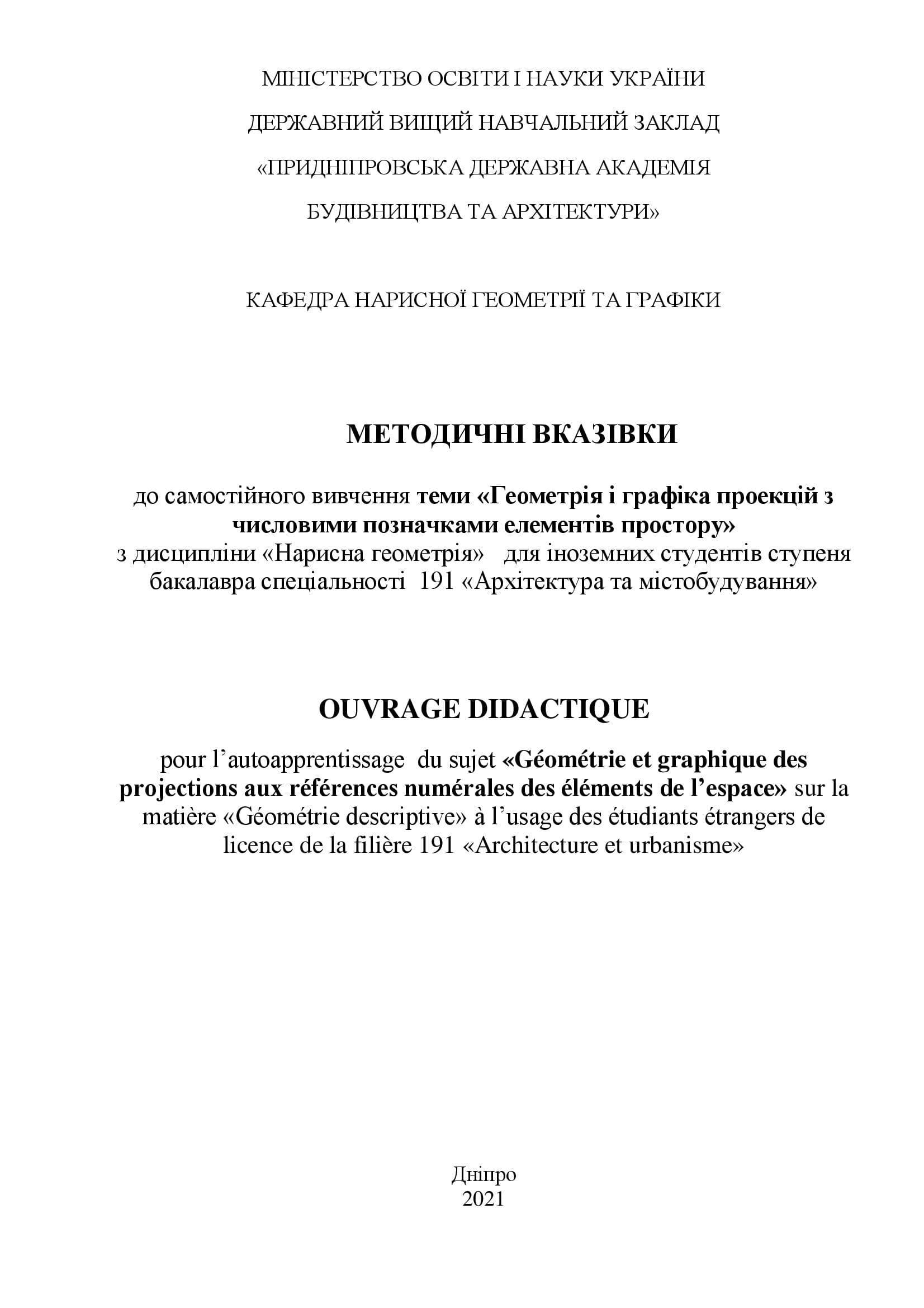 Методичні вказівки до самостійної роботи з дисципліни «Інженерна графіка» за темою «Геометрія і графіка проекцій з числовими позначками елементів простору» для іноземних студентів