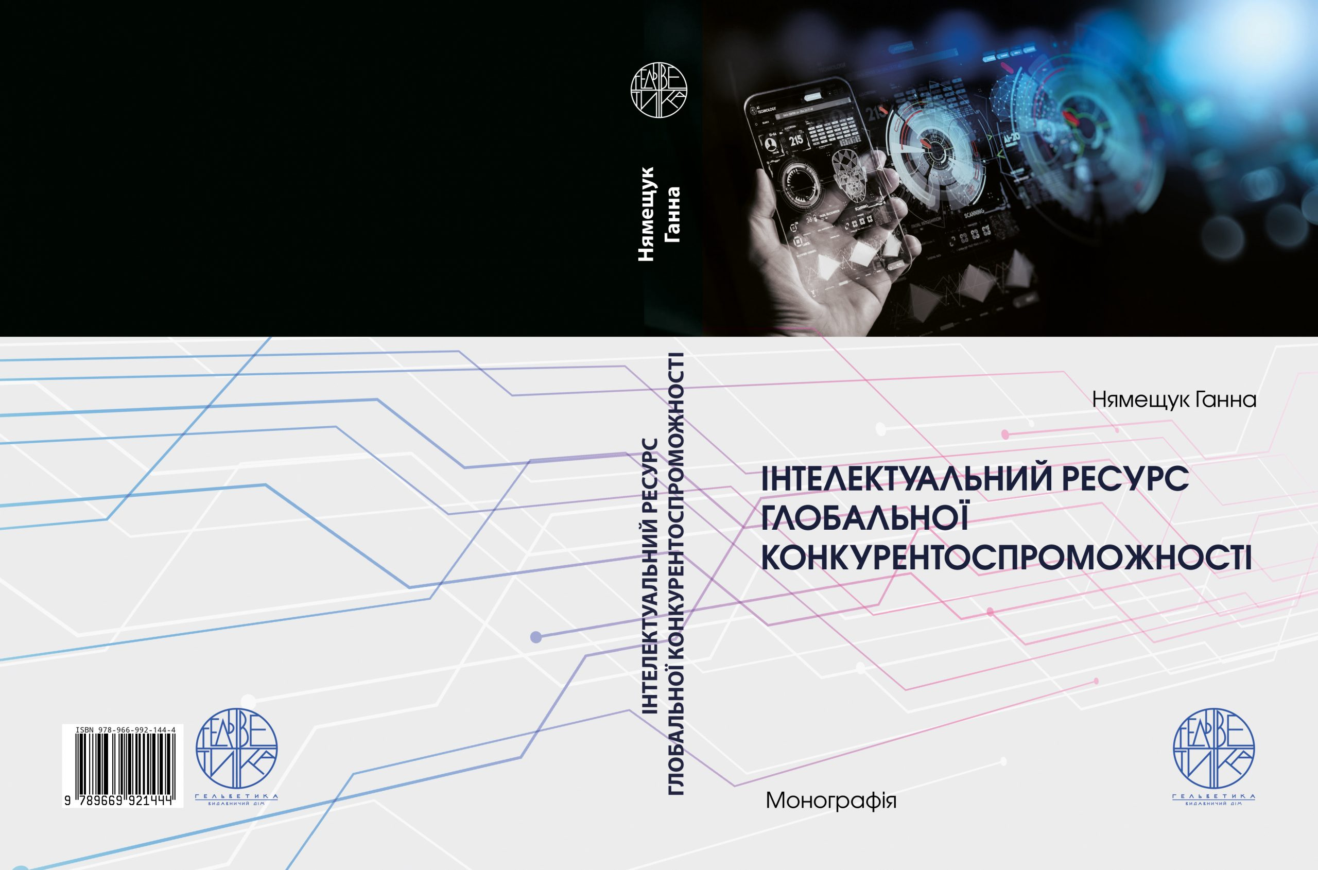 Інтелектуальний ресурс глобальної конкурентоспроможності: монографія