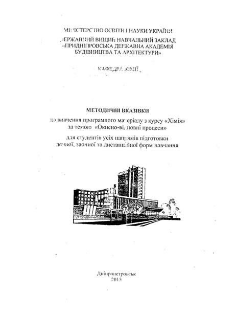 Методичні вказівки до вивчення програмного матеріалу з курсу «Хімія» за темою «Окисно-відновні процеси»