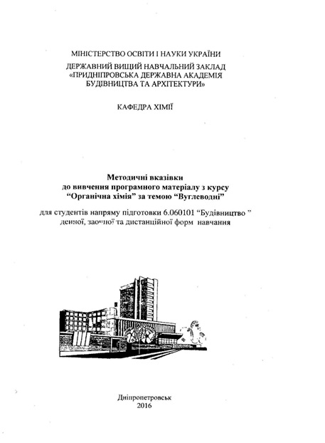 """Методичні вказівки до вивчення програмного матеріалу з курсу """"Органічна хімія"""" за темою """"Вуглеводні"""""""