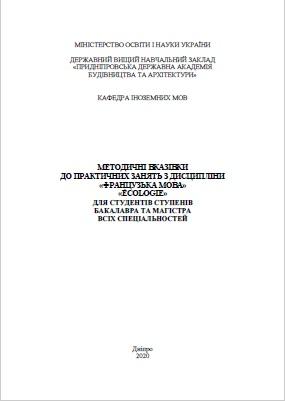 Методичні вказівки до практичних занять з дисципліни «Французька мова» «Écologie»