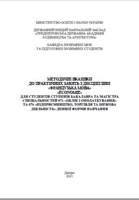 Методичні вказівки до практичних занять з дисципліни «Французька мова» «Économie»