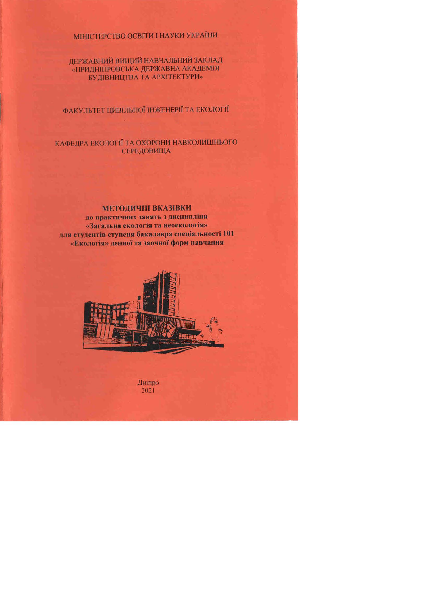 Методичні вказівки до практичних занять з дисципліни «Загальна екологія та неоекологія» для студентів ступеня бакалавра спеціальності 101 «Екологія»